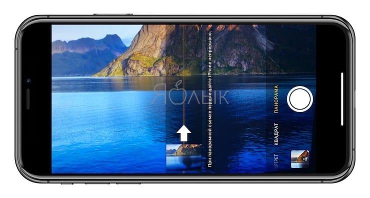 Забавный трюк с панорамным режимом на iPhone