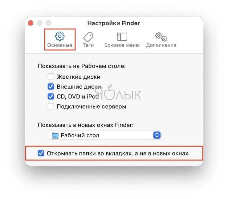 Настройки Finder на Mac
