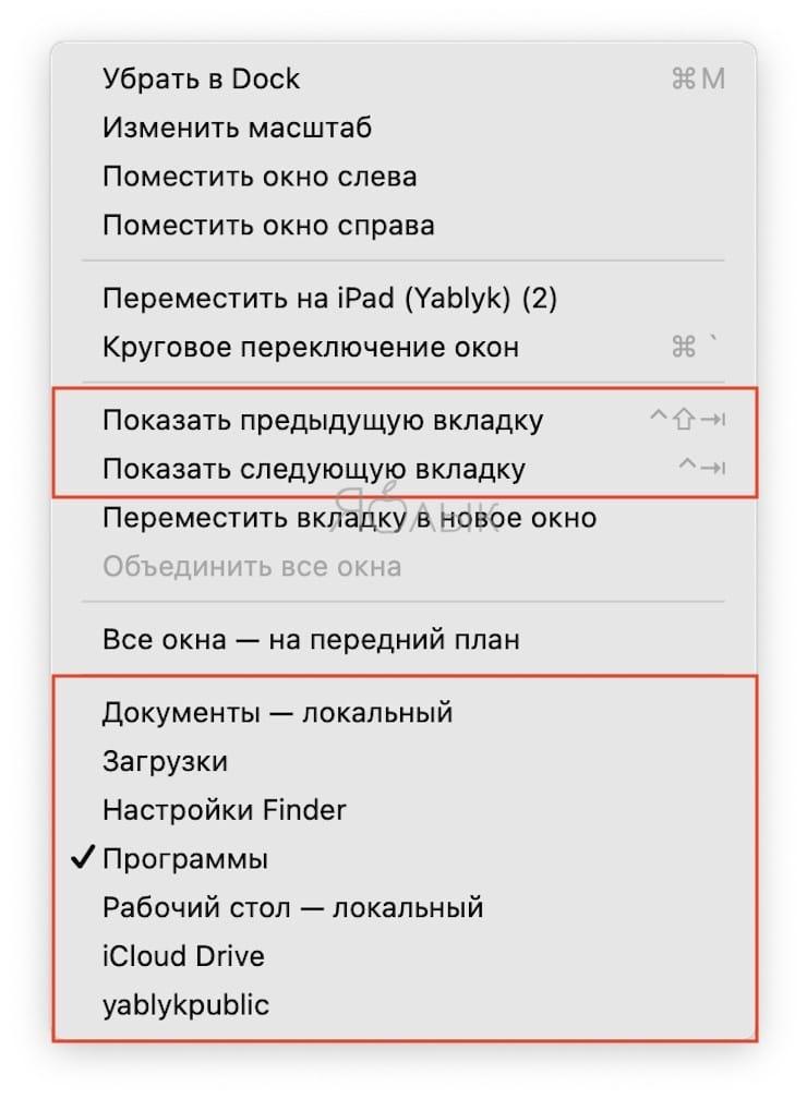 Используйте вкладку Окно в строке меню Finder