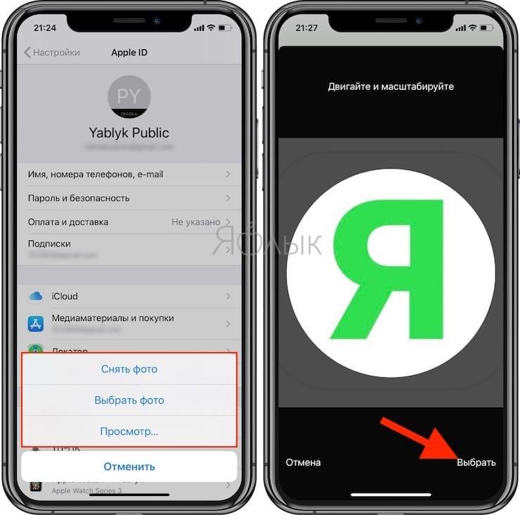 Как на iPhone или iPad добавить или сменить картинку профиля Apple ID