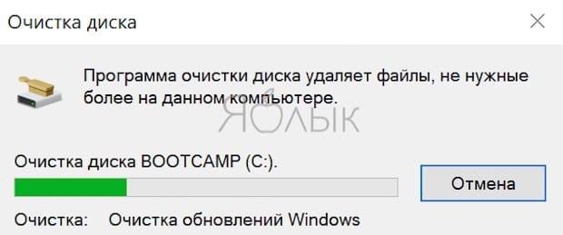 Как удалить кэш в Windows 10 при помощью Очистки диска