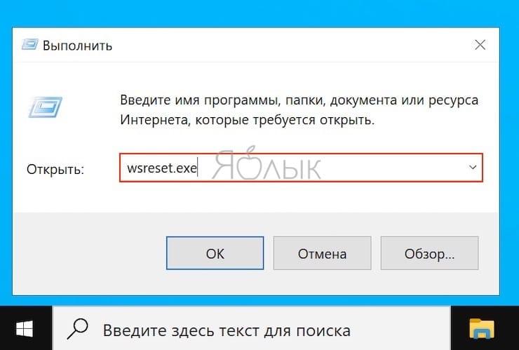 Как удалить кэш Магазина Windows