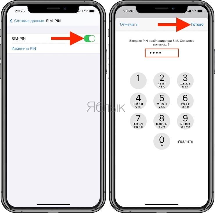 Как отключить ПИН (PIN-код) СИМ карты на iPhone