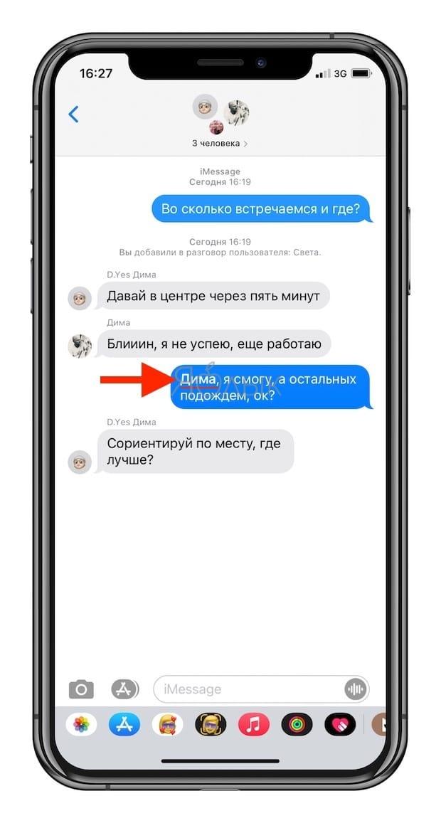 Как упомянуть пользователя в чате iMessage на iPhone и iPad