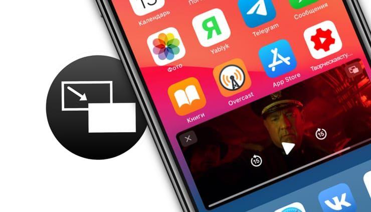 Режим картинка-в-картинке на iPhone: как включить и пользоваться
