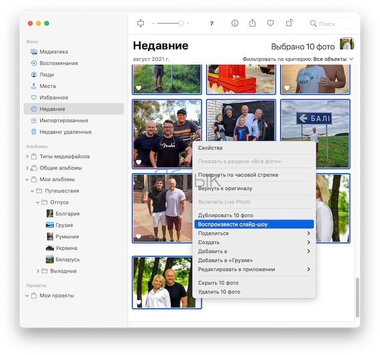 Как запустить слайд-шоу из фото на Mac