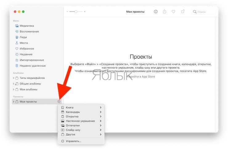 Создавайте фотокниги и календари с доставкой в приложении Фото на Mac