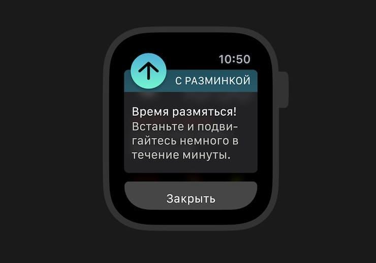 Напоминания о разминке в Apple Watch