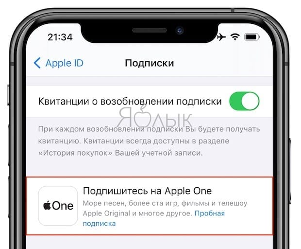 Как подписаться на Apple One