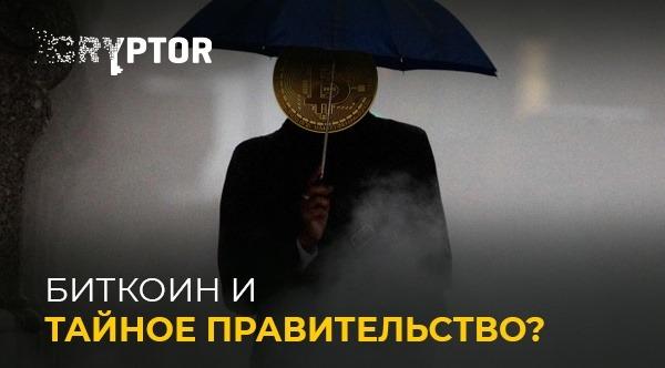 5 причин полагать, что биткоин создало тайное правительство или АНБ