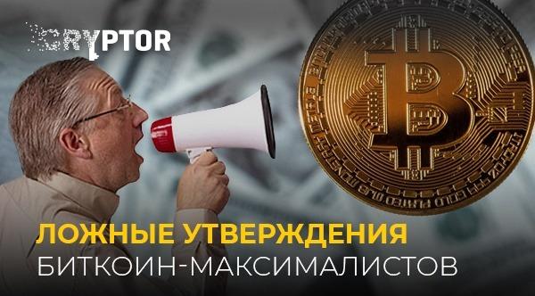 Топ-7 ложных утверждений биткоин-максималистов и их опровержения