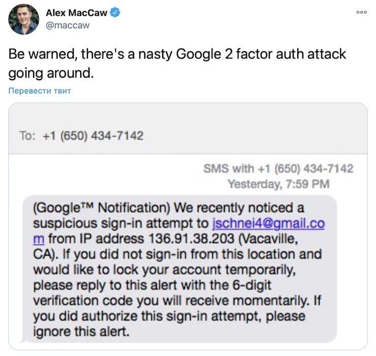 Как хакеры обходят двухфакторную аутентификацию в Google-аккаунтах