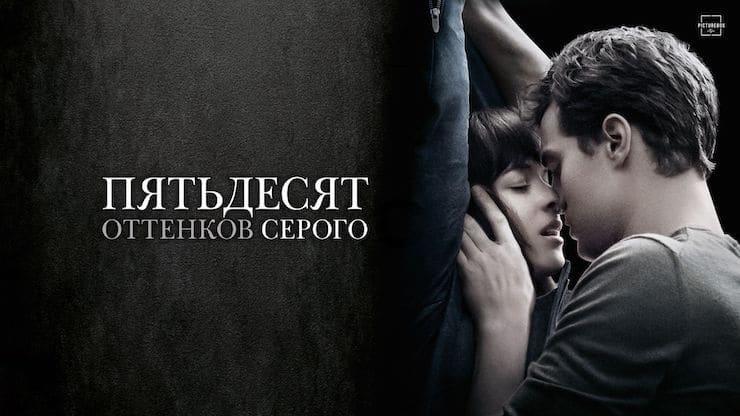 «Пятьдесят оттенков серого» (Fifty Shades of Grey), 2015