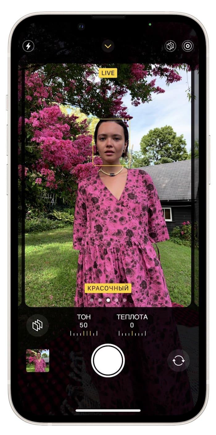 Фотографические стили в iPhone 13