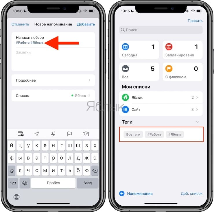 Теги в Напоминаниях в iOS: как пользоваться на iPhone и iPad