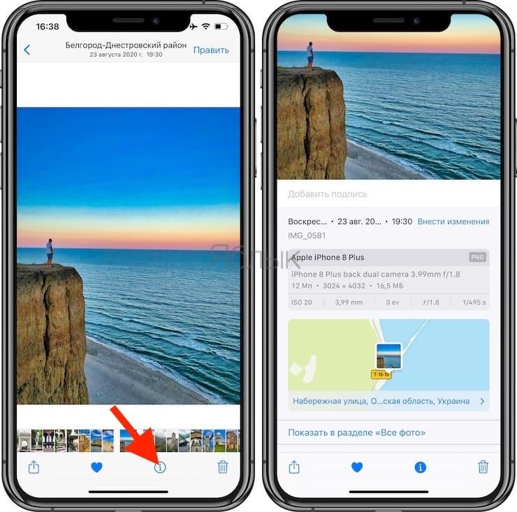 Как смотреть / изменить Exif метаданные местонахождения, даты и т.д. в приложении Фото на iPhone