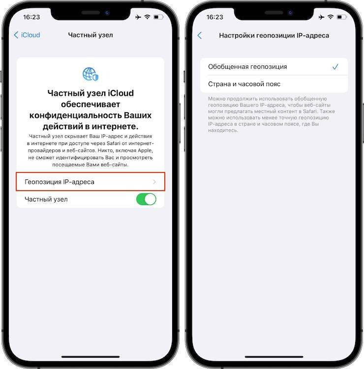 «Частный узел» на iPhone и Mac: для чего нужна функция?
