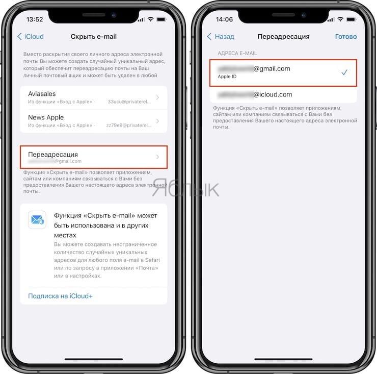 Как скрывать адрес Apple ID и другиеe-mail от приложений, сервисов и сайтов на iPhone и iPad?