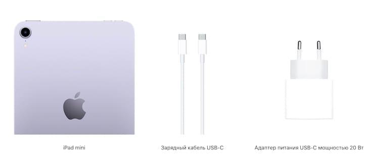 Комплект поставки iPad mini 6 (2021)