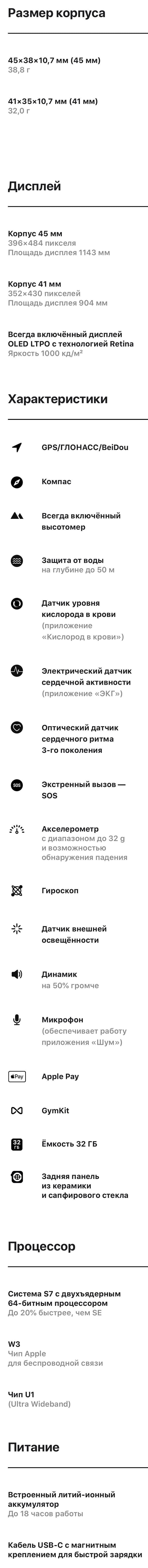 Технические характеристики (спецификации) Apple Watch Series 7